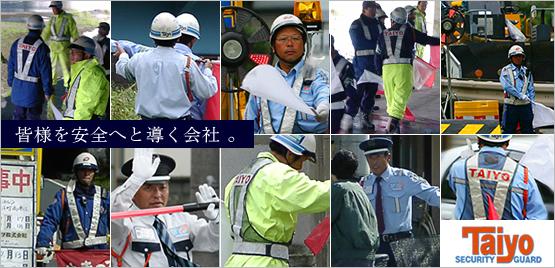 京都 警備会社 太陽保安警備株式会社